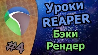 Уроки Reaper - [Бэки/Рендер]