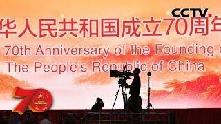 [人民欢歌]中央广播电视总台多路记者带来全方位报道| CCTV