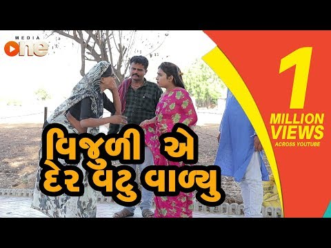 Vijuliye Der Vatu Valyu | Gujarati Comedy | One Media
