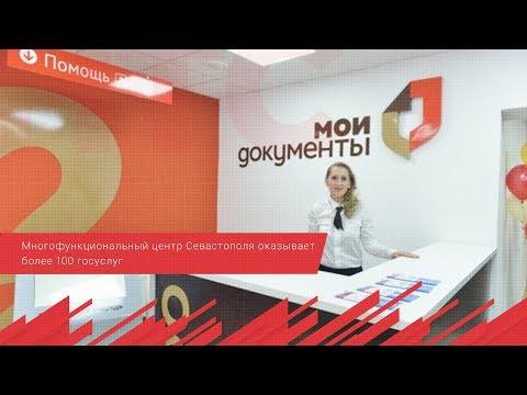 Многофункциональный центр Севастополя оказывает боле 100 госуслуг