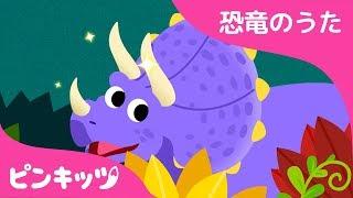 トリケラトプス | 恐竜のうた | ピンキッツ童謡