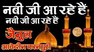 Nabi Ji Aa Rahe Hain Zainul Abedin Kanpuri Naat