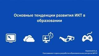 видео Развитие ИКТ в ДОУ и начальной школе