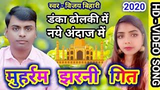 Gamana muharram  jharni Song 2020 Singer Vijay Bihari, Marsiya song new Star Music present 2002