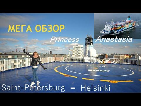 МЕГА ОБЗОР! Паром ПРИНЦЕССА АНАСТАСИЯ/PRINCESS ANASTASIA / Санкт-Петербург - Хельсинки. Май 2019.