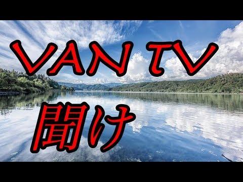 Download VAN TVに言いたい。