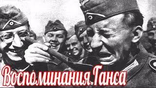 """""""О методах выживания или что ждало немецкого новобранца на восточном фронте"""" военные истории"""