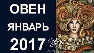 Гороскоп ОВЕН на Январь 2017 от Веры Хубелашвили