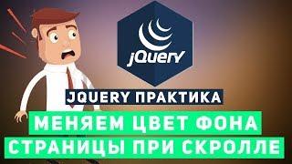 Уроки jQuery практика- меняем фон страницы при скролле