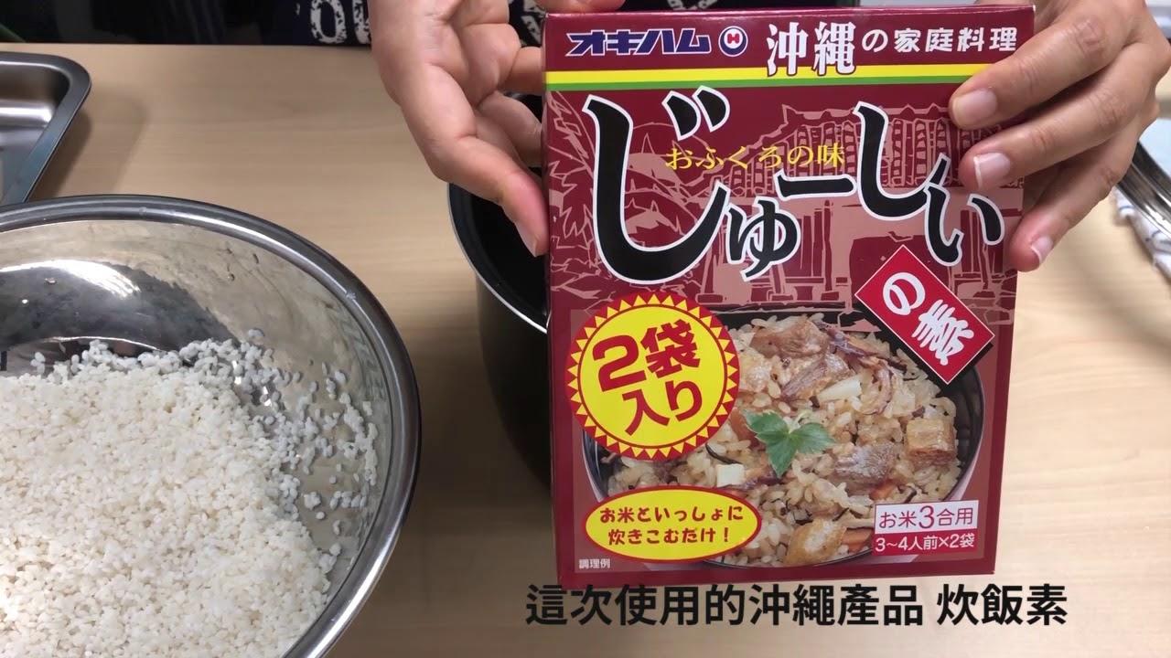 沖繩料理廚房第一彈! 沖繩炊飯!