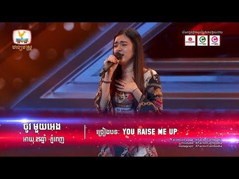 ស្រែក Yes Yes ពេញស្ទូឌីយ៉ូតែម្ដង! - X Factor Cambodia - Judge Audition - Week 2