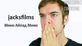 The Mini iPad Mini (Parody) - Мини Айпад Мини (Русские субтитры)