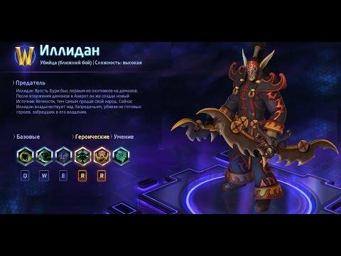 видео: heroes of the storm/Герои шторма. pro gaming. Иллидан. dd билд.