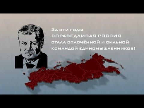 Отчет о деятельности Председателя Политической партии СПРАВЕДЛИВАЯ РОССИЯ