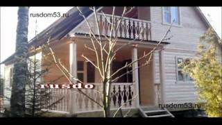 Строительство дома из бруса.(Ознакомительное видео. Строительство дома из профилированного бруса под ключ. www.rusdom53.ru., 2011-11-28T12:06:17.000Z)