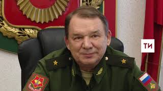 Интервью с военным комиссаром РТ генерал-майором Сергеем Погодиным