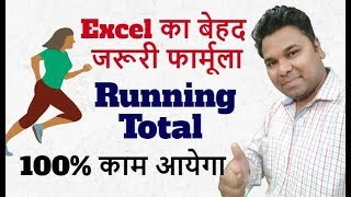 2 Tricks To Running Total in Excel IN Hindi 👍