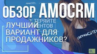 amoCRM лучший вариант для продажников? Обзор amoCRM