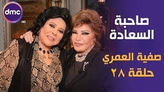 برنامج صاحبة السعادة - الحلقة الـ 28 الموسم الأول | النجمه صفية العمري | الحلقة كاملة