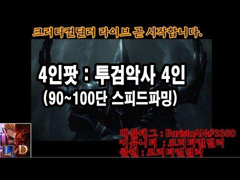디아블로3 시즌17 (악사4인팟관련)은하계날개득! 일/대균버스 방송 시작할게요(diablo3 CriticalDealer Live!!)