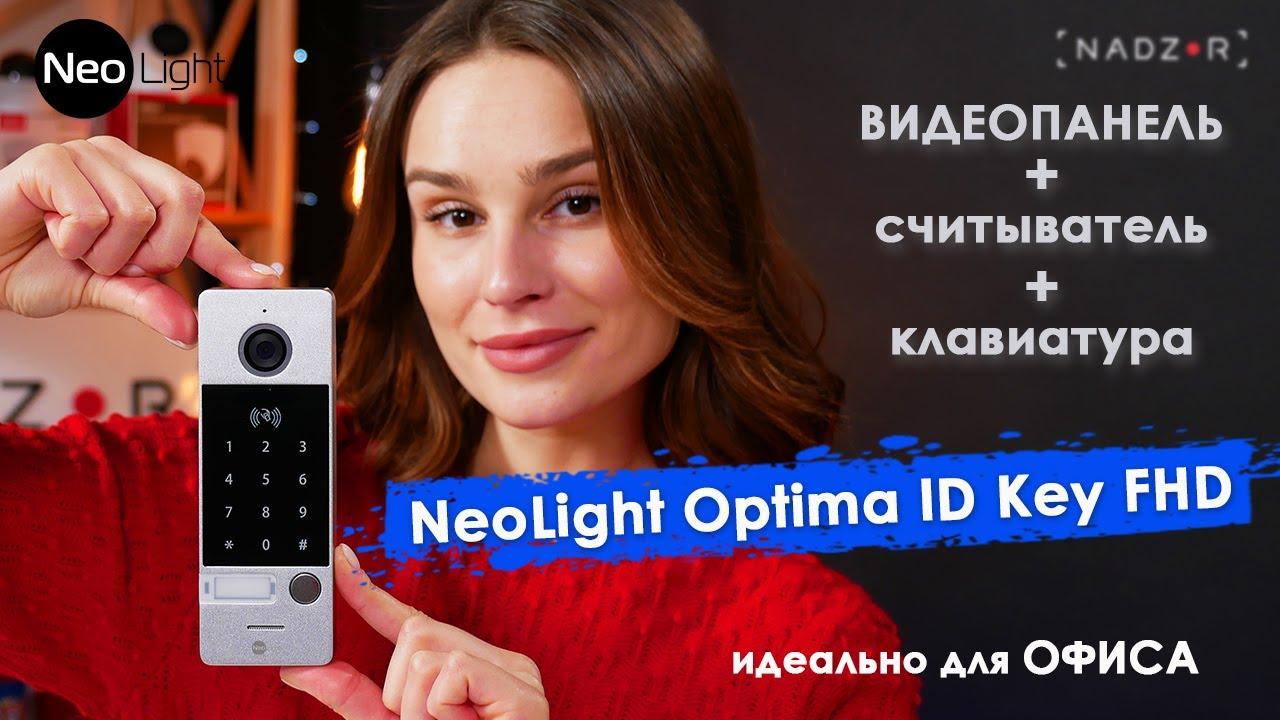 Видеопанель со считывателем и клавиатурой - NeoLight Optima ID Key FHD