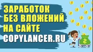 заработок без вложений на сайте copylancer ru