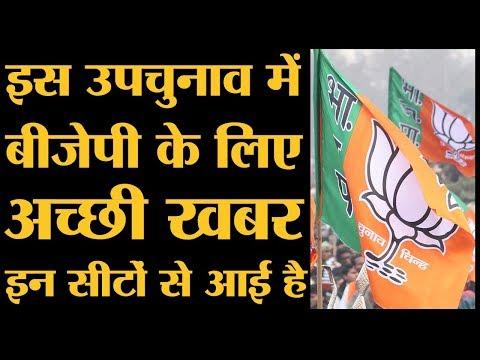 ByPoll में Palghar और Tharali के नतीजे ही BJP के पक्ष में जा सकते हैं। The Lallantop