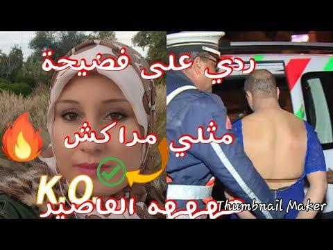 الرد على فضيحة رأس السنة بمدينة مراكش : القاء القبض على مثلي يلبس لباس النساء
