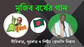 বাংলাদেশ নাম স্মরনে    Bangladesh Nam Sarone Jari    Prem Chand Biswas