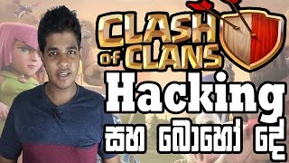 Possible to Hack Clash Of Clans ? Protect your COC account | Sinhala