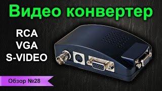 видео Конвертер Обзор / Video Converter Review