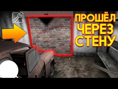 ПРОШЁЛ ЧЕРЕЗ СТЕНУ В ГАРАЖЕ! - Granny