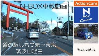 【N-BOX車載】 つくばドライブ後編 道の駅しもつま~筑波山~東京