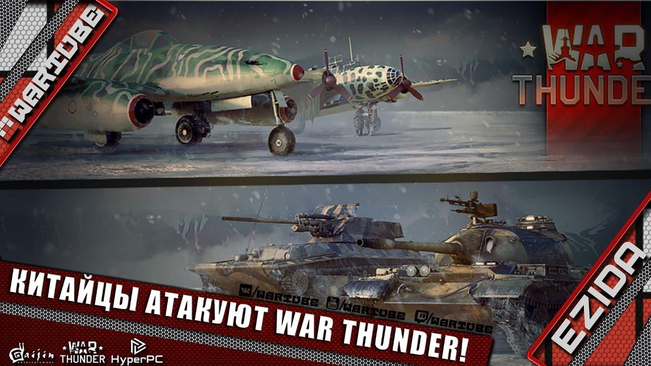 энф war thunder
