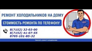 Ремонт холодильников в Петропавловске(Тел 87051018532 8(7152)32-03-00 Ремонт холодильников в Петропавловске сайт http://holodyl.ru., 2015-08-22T15:21:29.000Z)