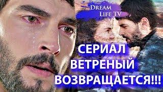 СЕРИАЛ ВЕТРЕНЫЙ/HERCAI ВОЗВРАЩАЕТСЯ!!!ЛЕТОМ НЕ БУДЕТ СКУЧНО,МИРАН И РАЙЯН