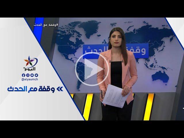 المشهد السوداني: احتجاجات ضد ''مسار الشرق