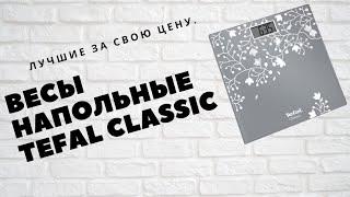 оНЛАЙН ТРЕЙД.РУ  Весы Tefal PP1140 Classic Blossom Silver