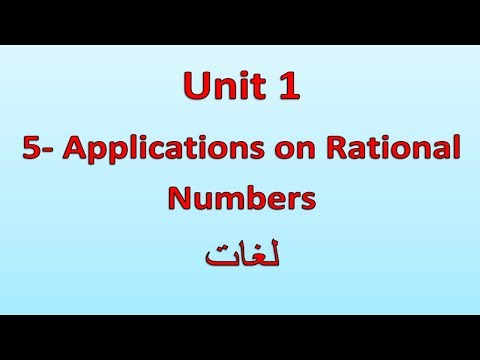 Prep1- math lessons 5- Applications on rational numbers  شرح