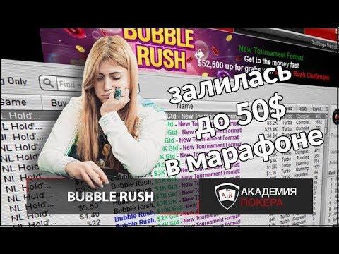 Замазка банкрола. Bubble Rush 3.3$ Final Table