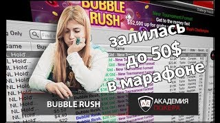 Замазка банкрола. Bubble Rush 3.3$ Final table