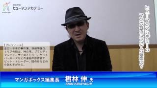 マンガボックス編集長 樹林 伸 氏インタビュー