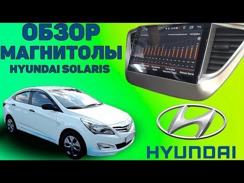 Обзор на магнитолу Hyundai Solaris DjAvto 3588