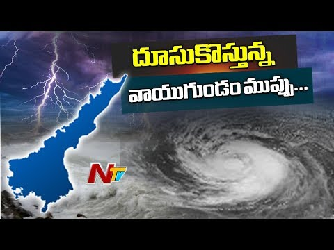 Weather Report : High Alert In AP, Heavy Rains Forecast in Coastal Andhra | NTV