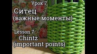 Урок 7/плетение СИТЦЕМ/важные моменты/из газетных трубочек