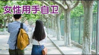 女性如何利用手包自卫