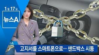 고지서도 스마트폰으로…'규제 샌드박스' 시동 | 뉴스A thumbnail