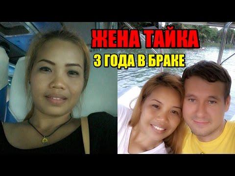 ЖЕНА ТАЙКА. 3