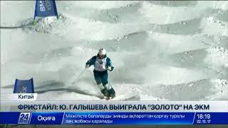 Юлия Галышева выиграла золотую медаль на третьем этапе Кубка мира