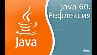 Урок по Java 60: Reflection - рефлексия